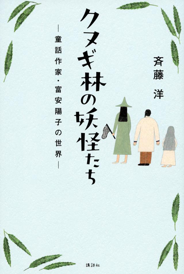 クヌギ林の妖怪たち 童話作家・富安陽子の世界