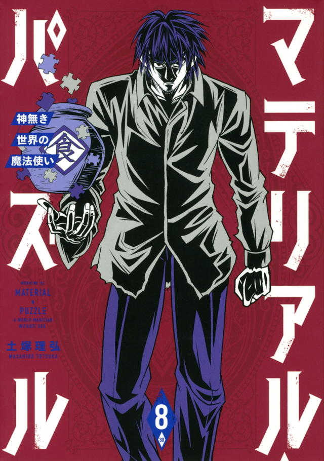 マテリアル・パズル~神無き世界の魔法使い~(8)