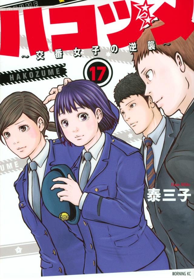 ハコヅメ~交番女子の逆襲~(17)