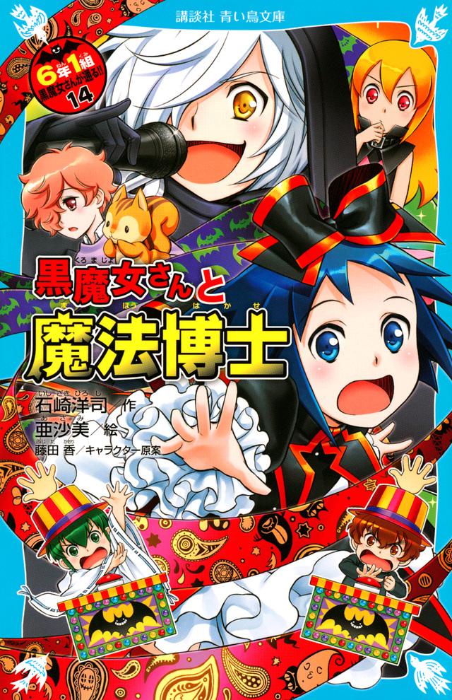 黒魔女さんと魔法博士 6年1組 黒魔女さんが通る!!(14)