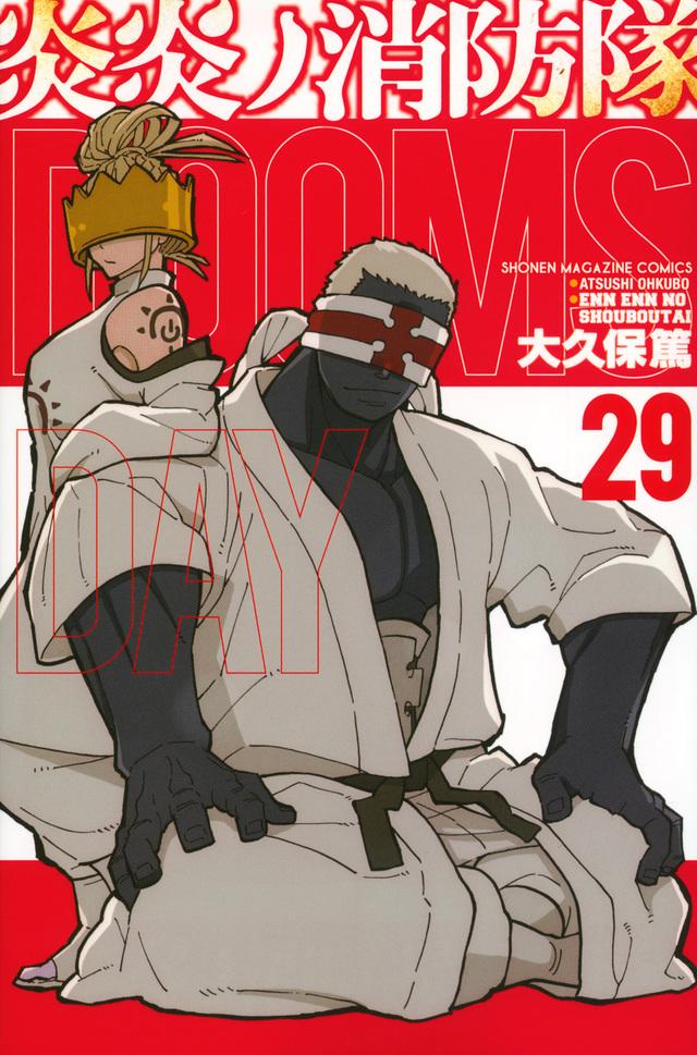 炎炎ノ消防隊(29)