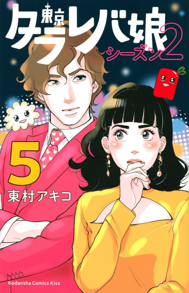 東京タラレバ娘 シーズン2(5)