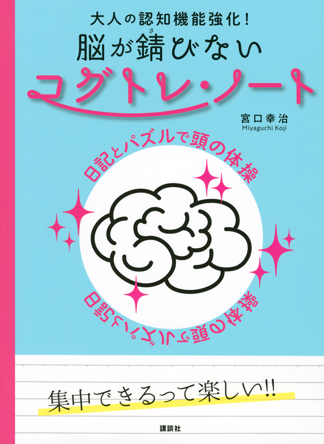 大人の認知機能強化! 脳が錆びないコグトレ・ノート 日記とパズルで頭の体操