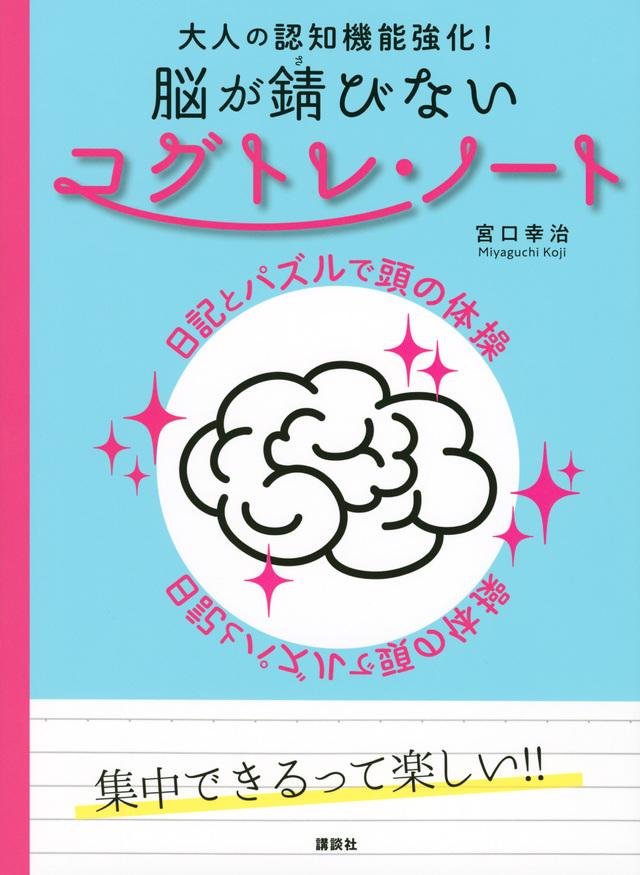 脳が錆びないコグトレ・ノート