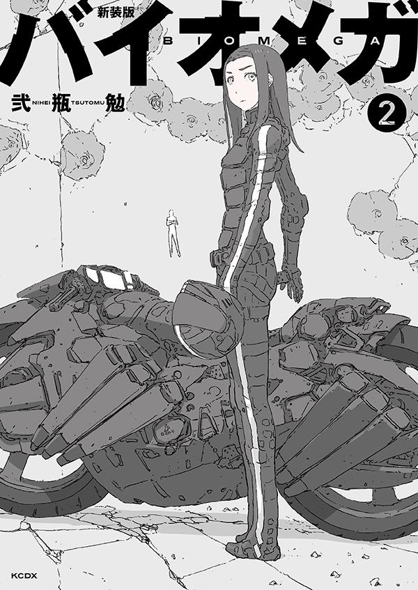 新装版 バイオメガ(2)