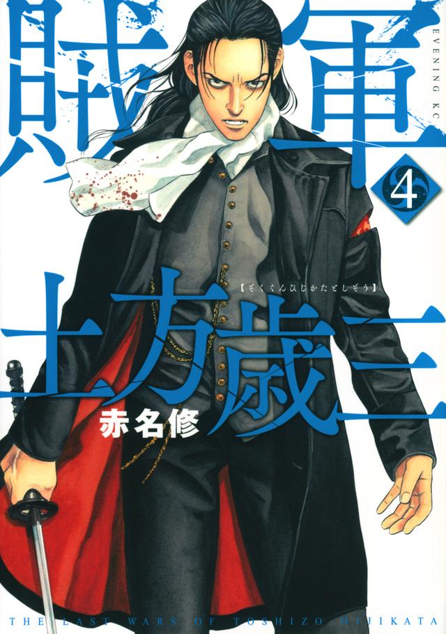 賊軍 土方歳三(4)