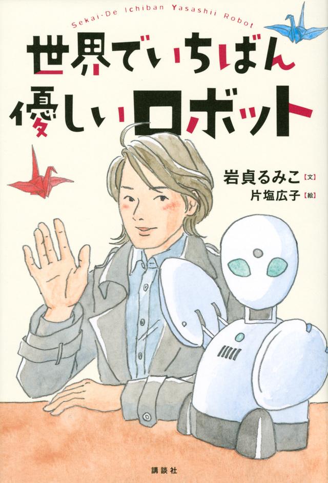 世界でいちばん優しいロボット
