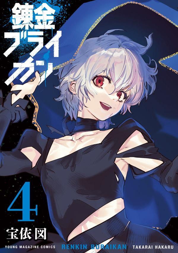 錬金ブライカン(4)