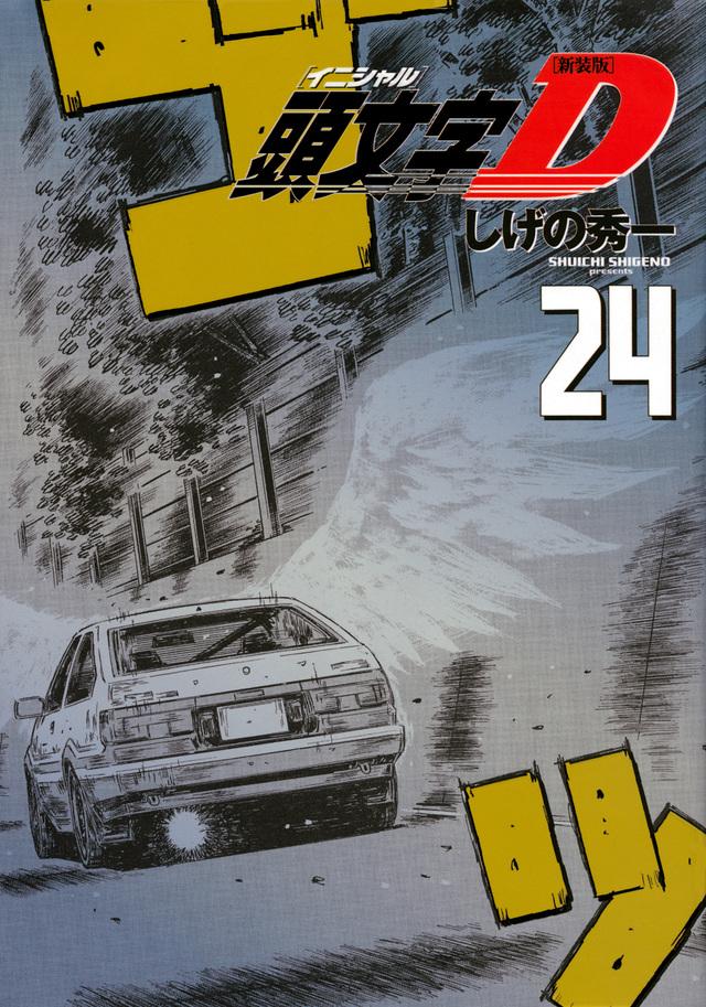新装版 頭文字D(24)
