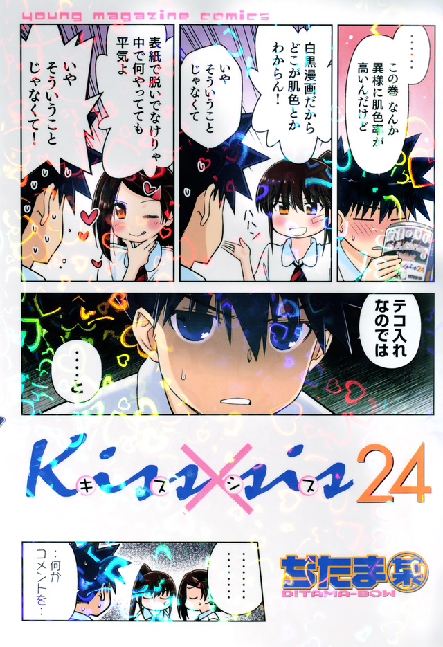 Kiss×sis(24)