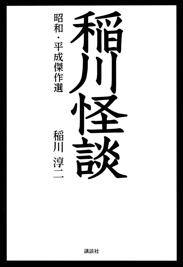 稲川怪談 昭和・平成傑作選