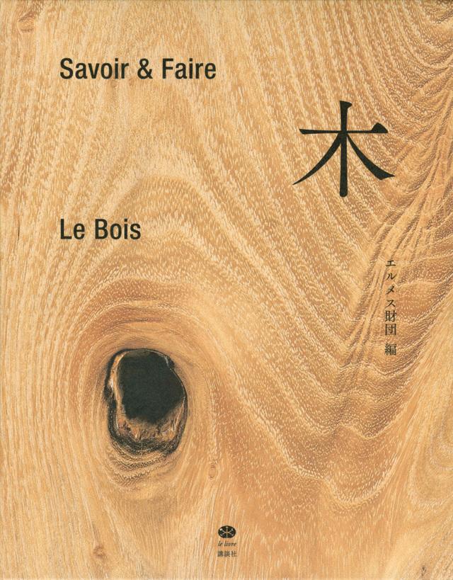 Savoir & Faire 木