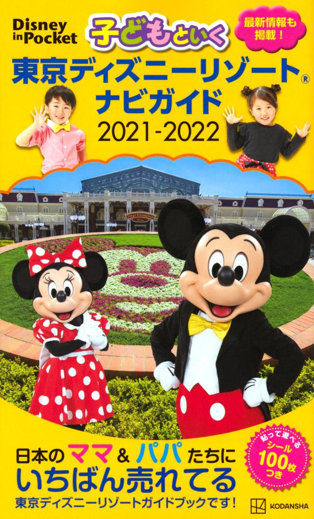 子どもといく 東京ディズニーリゾート ナビガイド 2021-2022 シール100枚つき