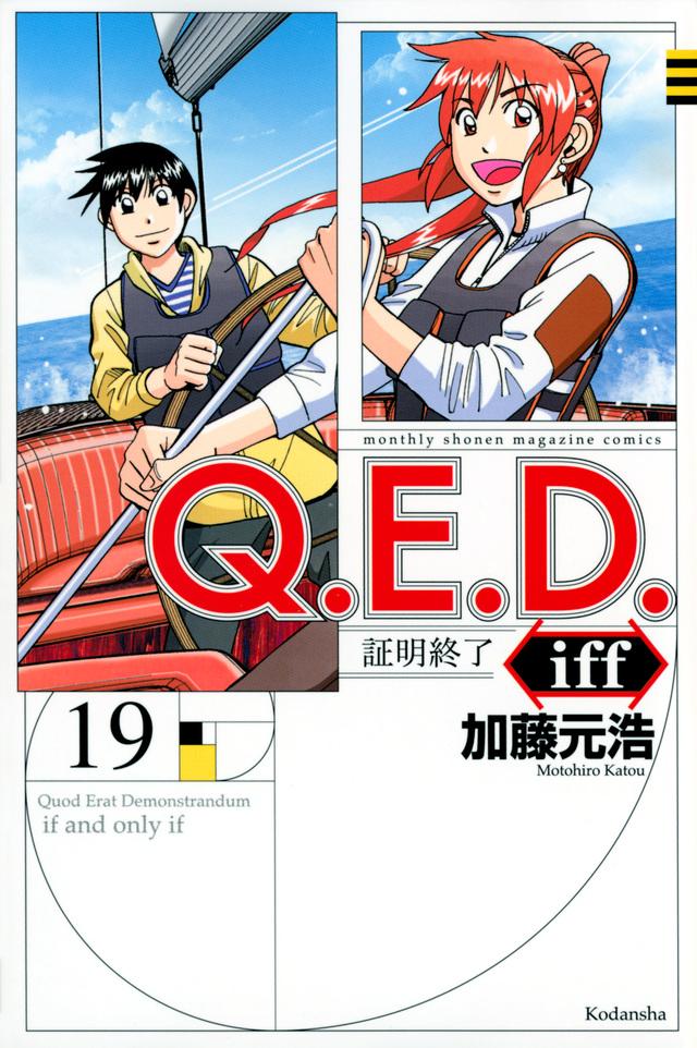 Q.E.D.iff -証明終了-(19)