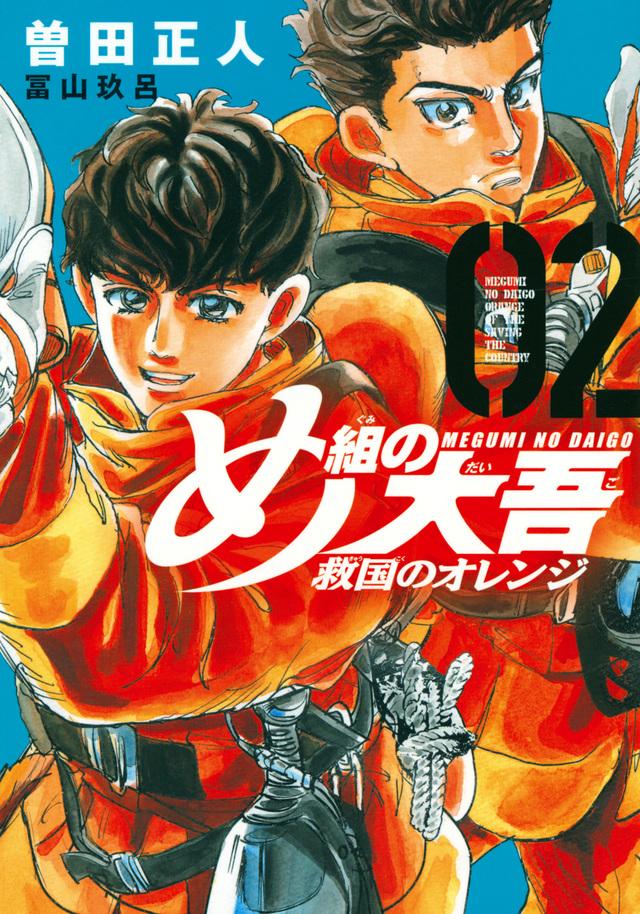 め組の大吾 救国のオレンジ(2)
