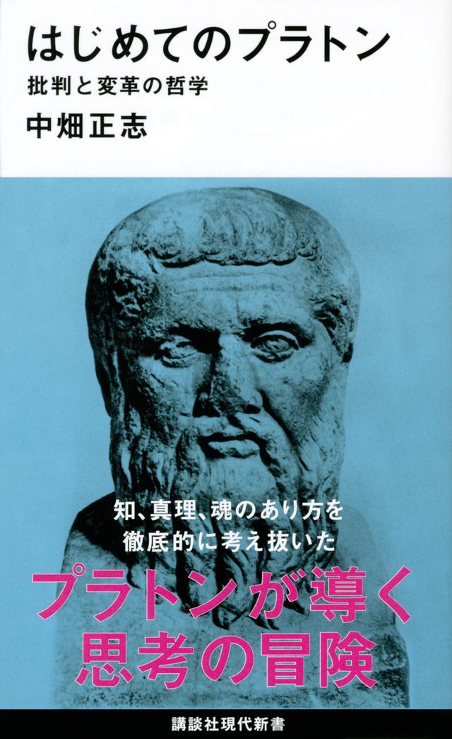 はじめてのプラトン 批判と変革の哲学