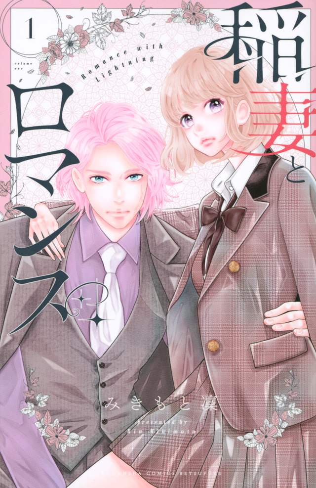 稲妻とロマンス(1)