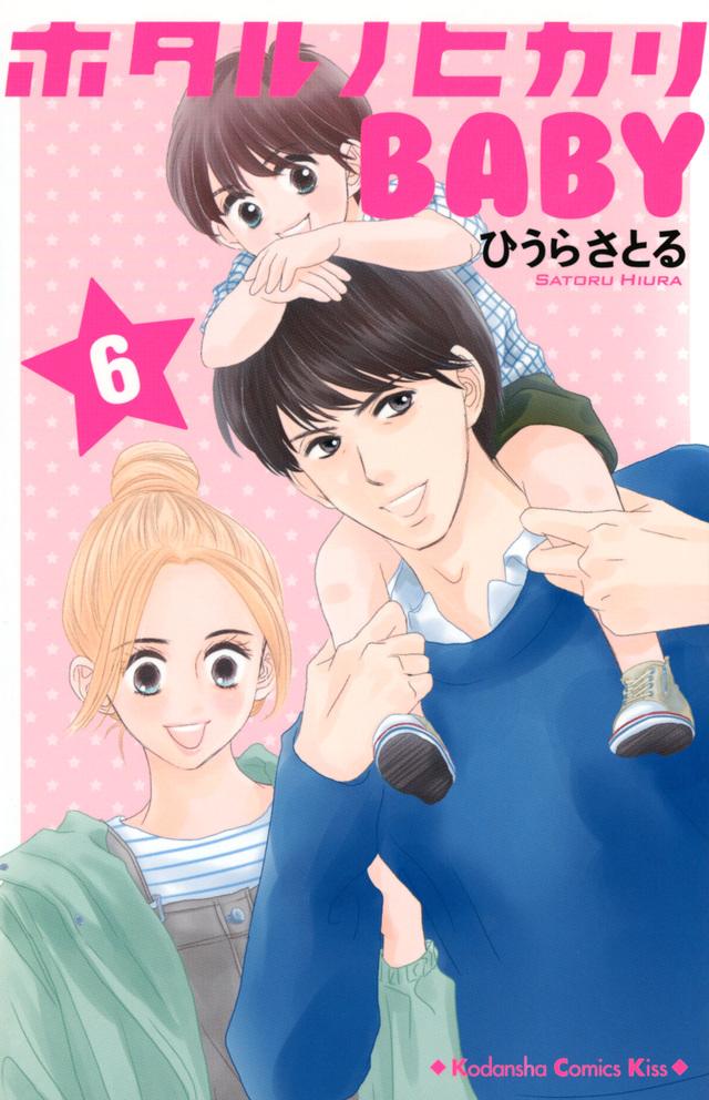 ホタルノヒカリ BABY(6)