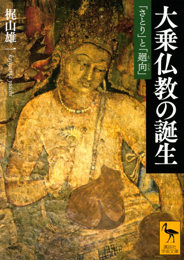 大乗仏教の誕生 「さとり」と「廻向」