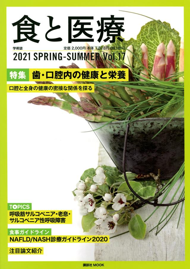 食と医療 17号 SPRING-SUMMER