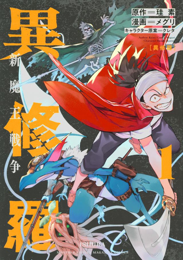 異修羅 新魔王戦争(1)