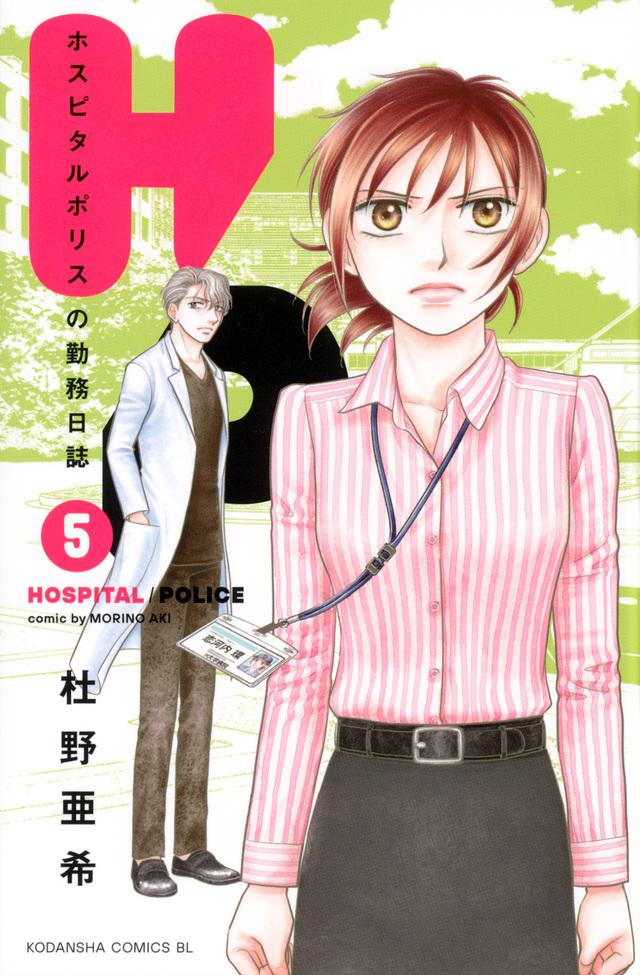 H/P ホスピタルポリスの勤務日誌(5)