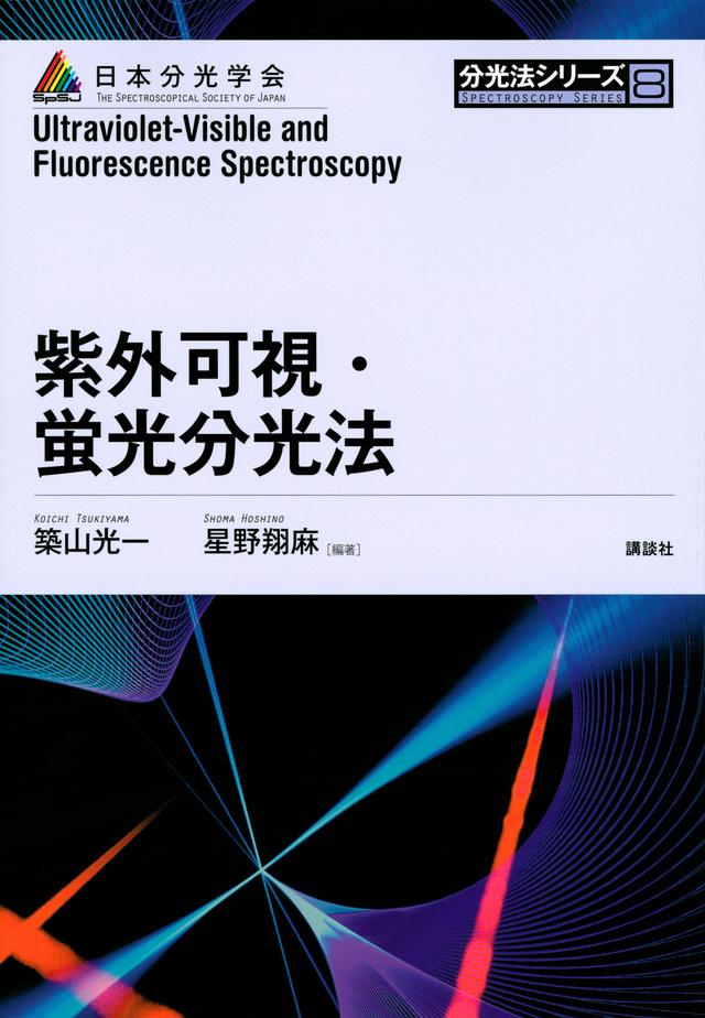 紫外可視・蛍光分光法