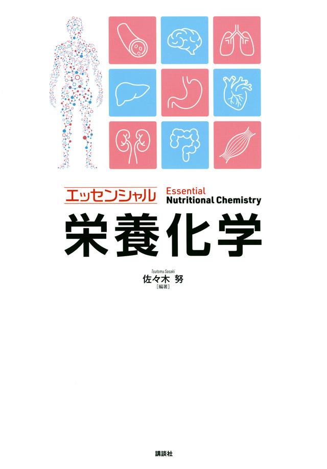 エッセンシャル栄養化学