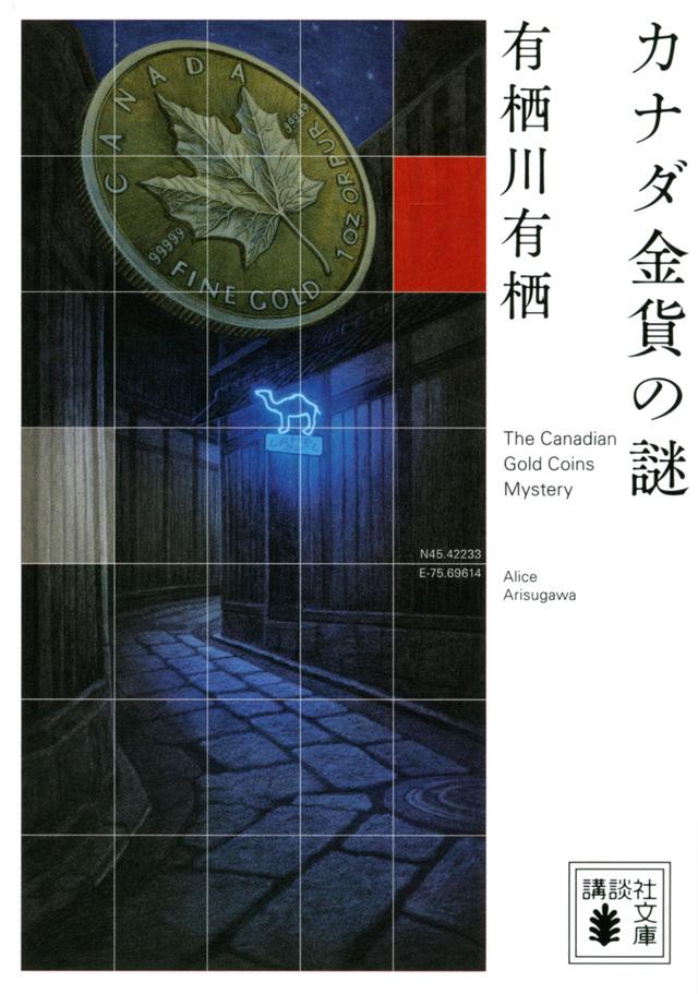 カナダ金貨の謎