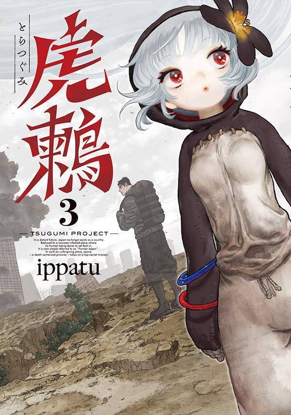 虎鶫 とらつぐみ -TSUGUMI PROJECT-(3)