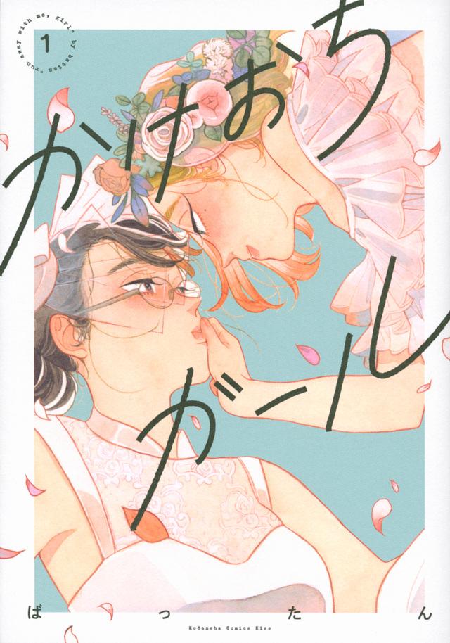 かけおちガール【書籍版】(1)