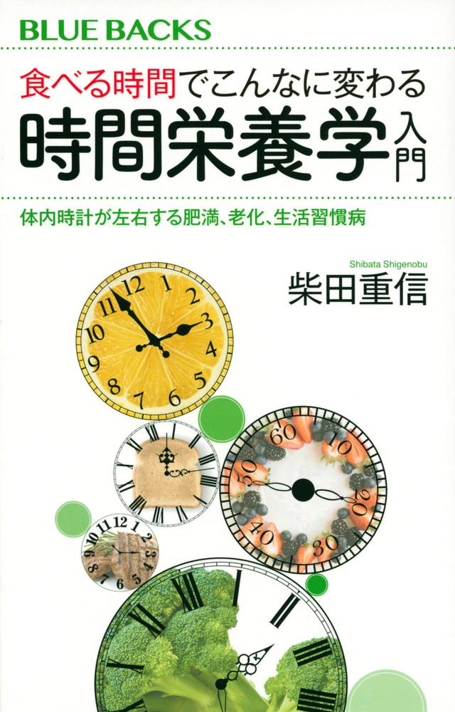 食べる時間でこんなに変わる 時間栄養学入門 体内時計が左右する肥満、老化、生活習慣病