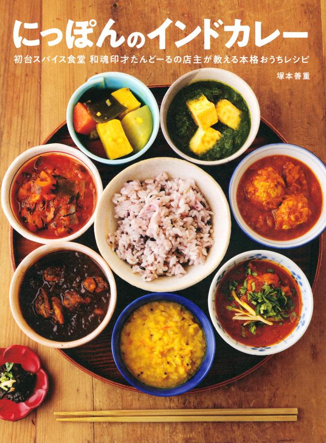 にっぽんのインドカレー 初台スパイス食堂 和魂印才たんどーるの店主が教える本格おうちレシピ