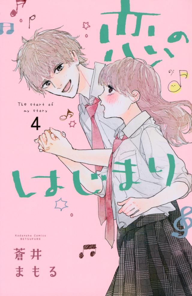恋のはじまり(4)