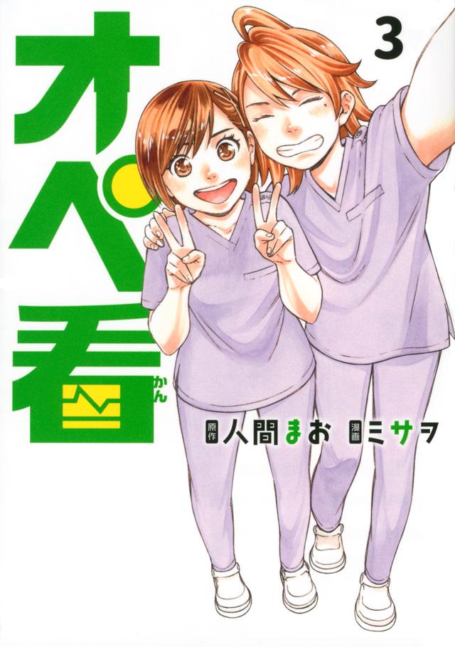 オペ看(3)