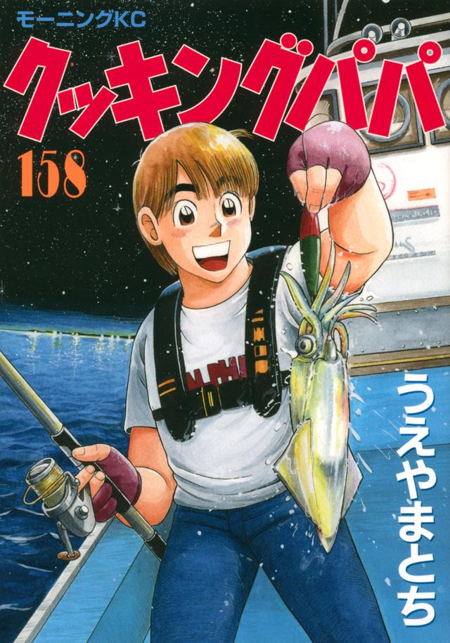 クッキングパパ(158)