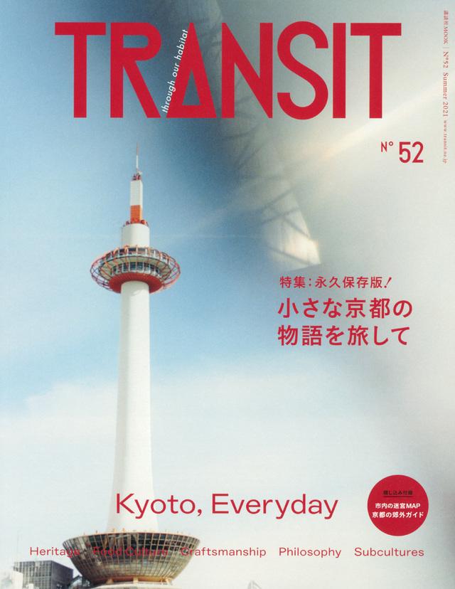 TRANSIT 52号 小さな京都の物語を旅して