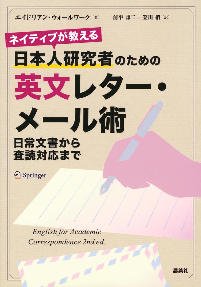 ネイティブが教える 日本人研究者のための英文レター・メール術