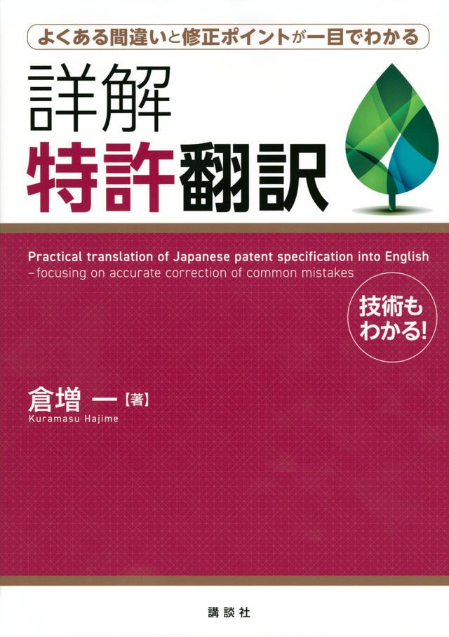 よくある間違いと修正ポイントが一目でわかる 詳解 特許翻訳