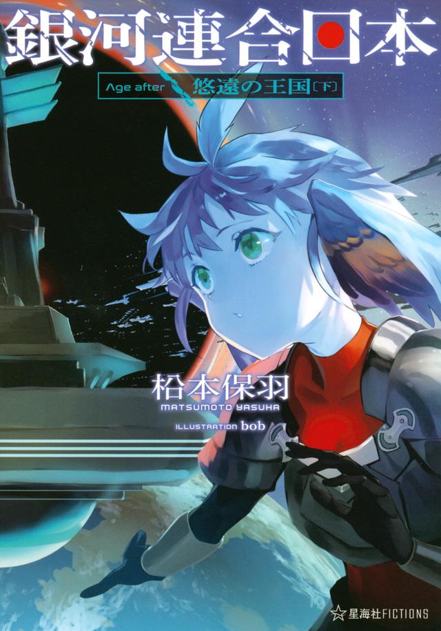 銀河連合日本 Age after 悠遠の王国(下)