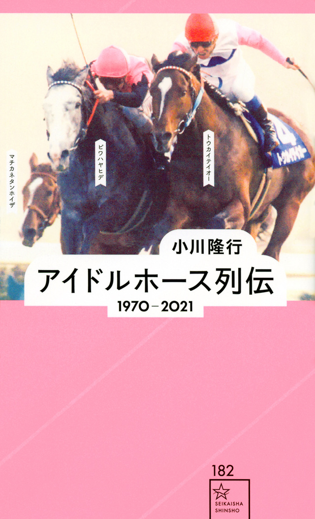 アイドルホース列伝 1970-2021