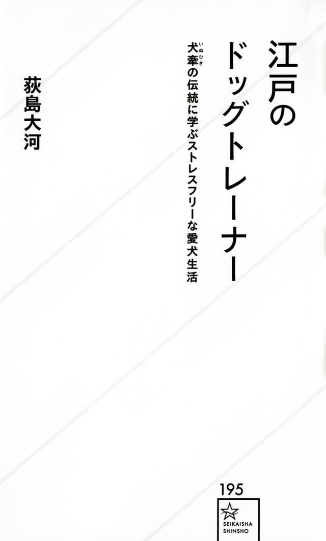 江戸のドッグトレーナー 犬牽の伝統に学ぶストレスフリーな愛犬生活