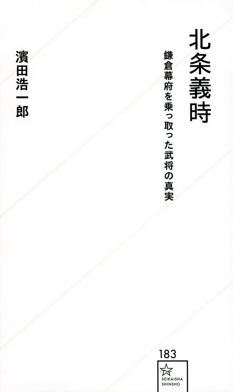北条義時 鎌倉幕府を乗っ取った武将の真実