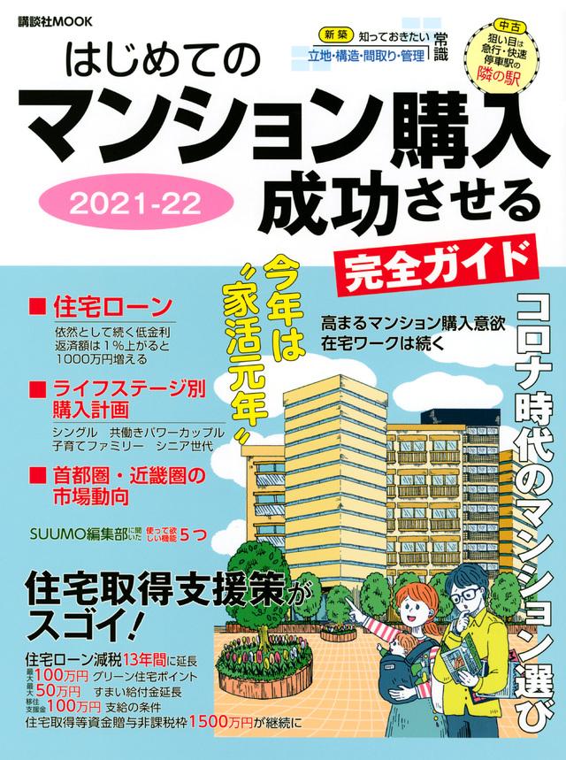 はじめてのマンション購入 成功させる完全ガイド 2021-22