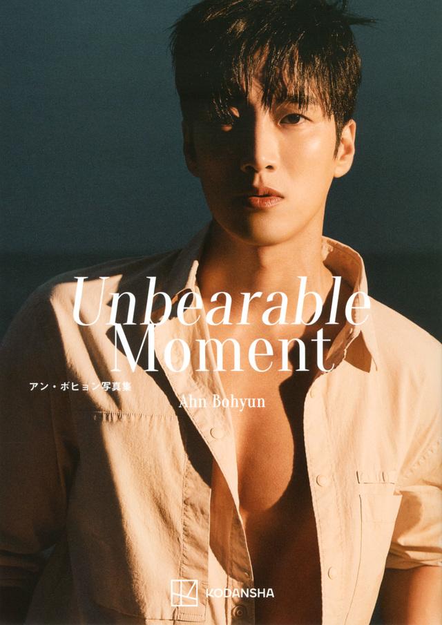 アン・ボヒョン写真集 Ahn Bohyun Unbearable Moment
