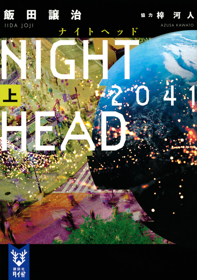 NIGHT HEAD 2041(上)