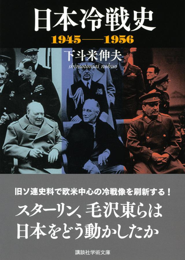 日本冷戦史