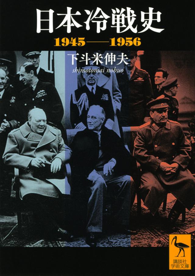 『日本冷戦史 1945-1956』書影