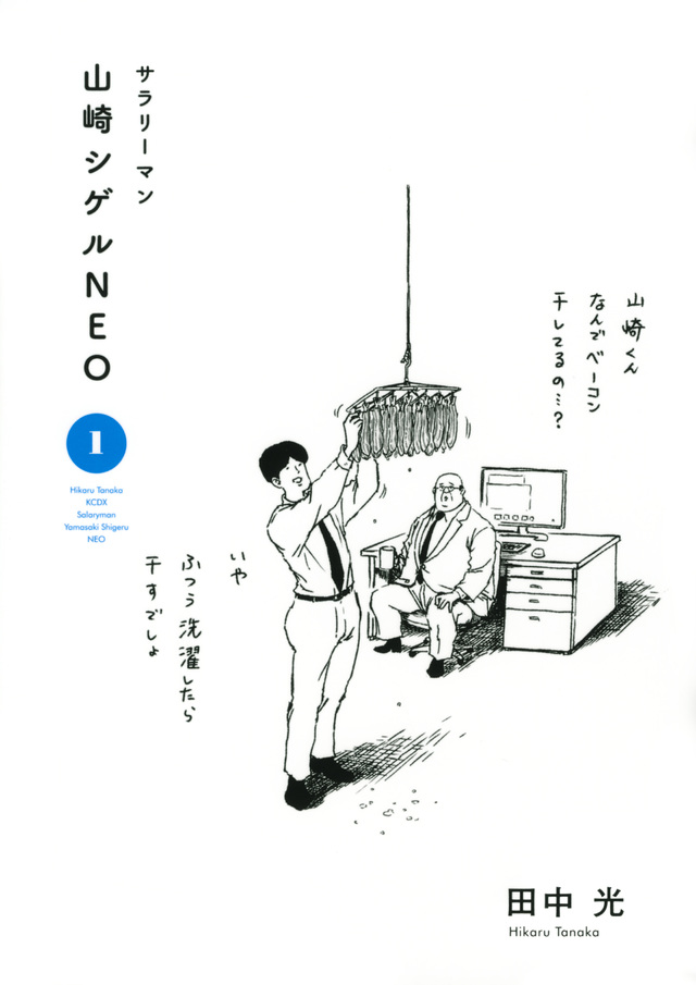 サラリーマン山崎シゲルNEO(1)
