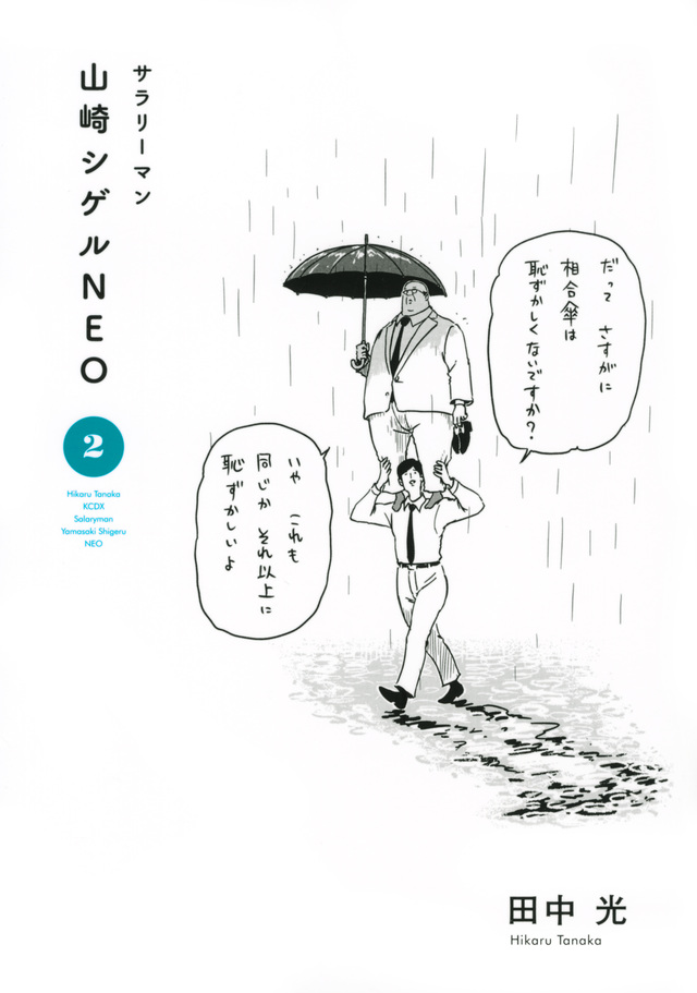 サラリーマン山崎シゲルNEO(2)